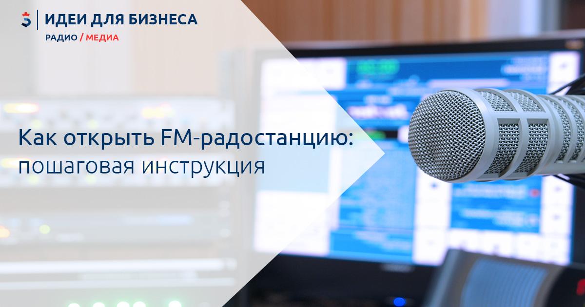 Бизнес план открытие радио законы открытие фирмы чехия