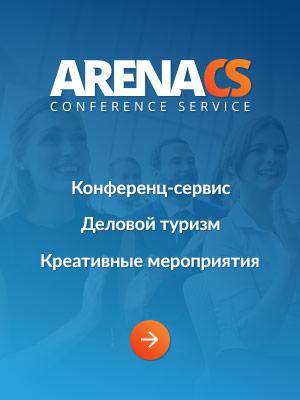 Arena CS