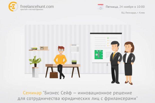 Freelancehunt - события и мероприятия компании
