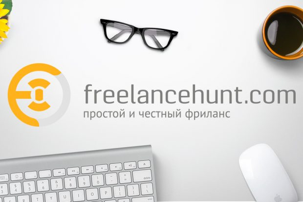 Freelancehunt семинар