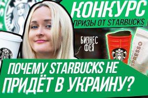Старбакс в Украине