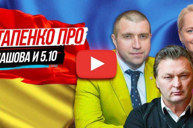 Потапенко Балашов 5.10