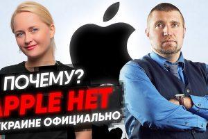 Apple Store в Украине