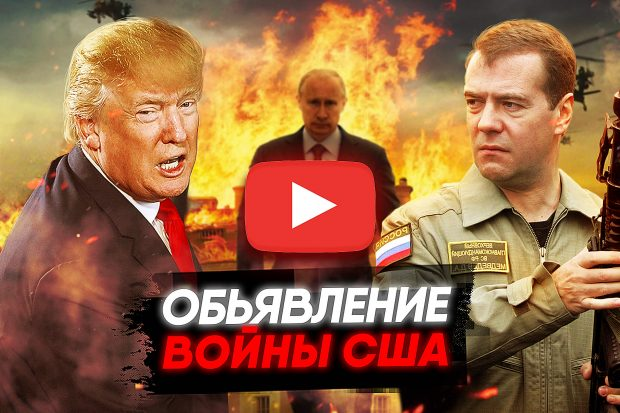 Дмитрий Потапенко санкции США против России