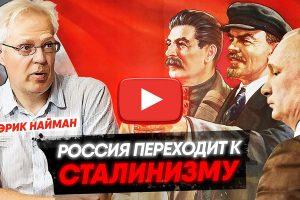 Эрик Найман санкции США Россия