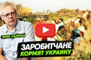 работа в Польше Эрик Найман