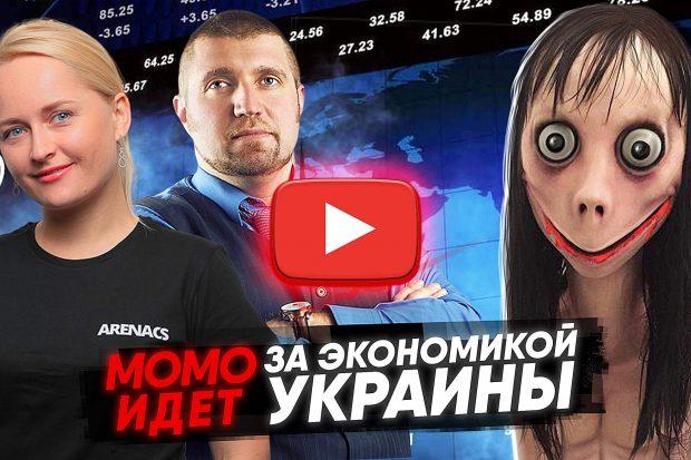 мировой кризис МОМО Потапенко