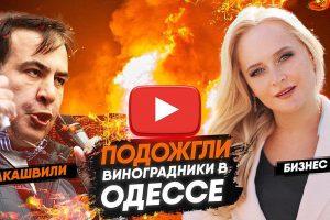 Михаил Саакашвили последние новости конфликт Аваков