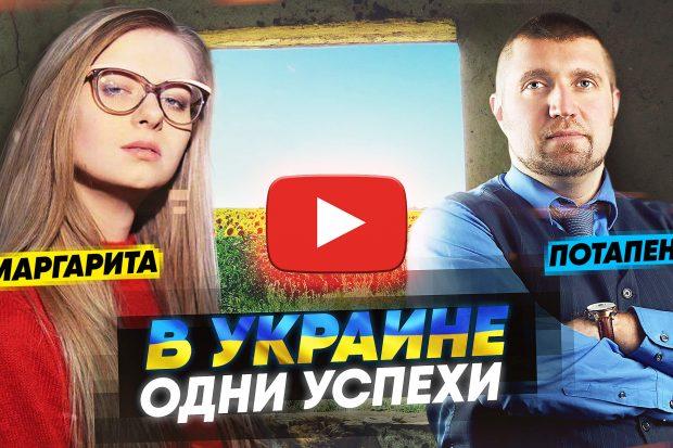Маргарита Овчаренко Потапенко Украина