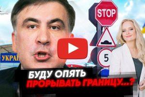 Саакашвили выборы Президента Украина