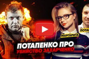Потапенко и Маргарита про убийство Захарченко
