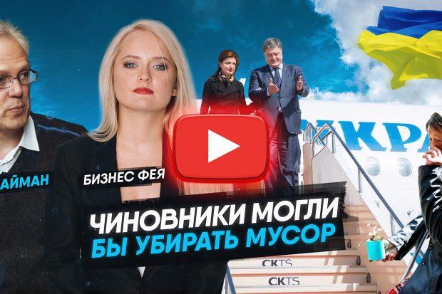 Эрик Найман Украина бедность