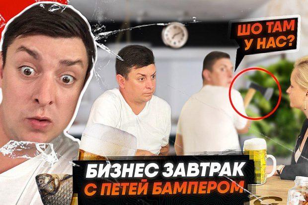 Петя Бампер ТВ Сус