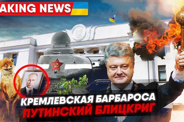 Потапенко, выступление Порошенко, Томос, РПЦ,
