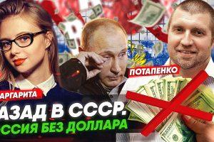 отказ от доллара в России