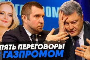 Газпром и Нафтогаз переговоры