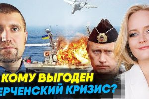 керченский кризис