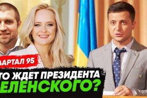 зеленский станет президентом