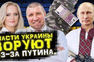 власть украины ворует