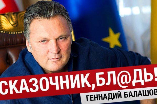 Балашов партия 5.10