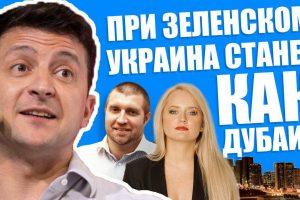 Зеленский сделает Потапенко Бизнес Фея