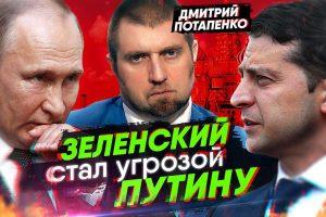 Потапенко про Украину