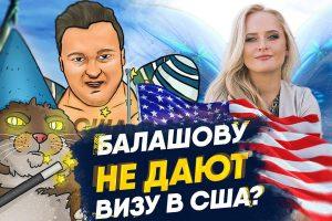 Балашов виза в США