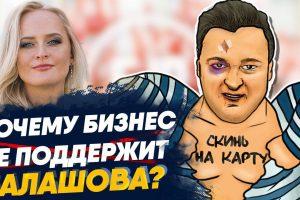 Почему бизнес не поддержит Балашова