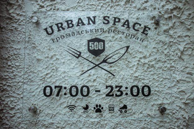 urban space часы работы