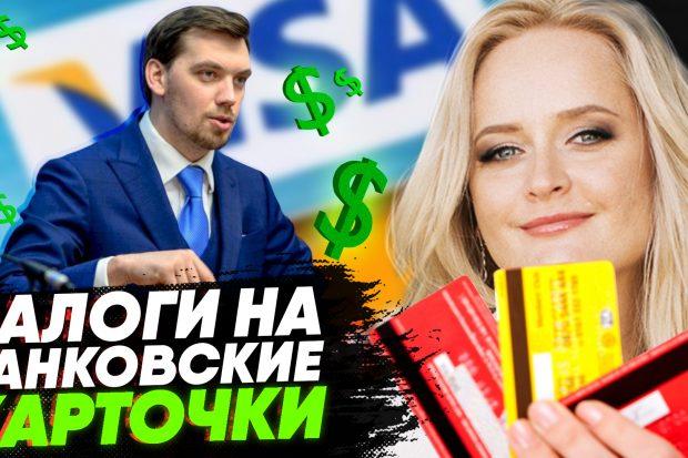 налог на банковские переводы 2020