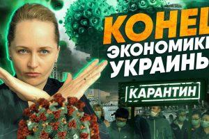 Зеленский получит экономический кризис 2020.