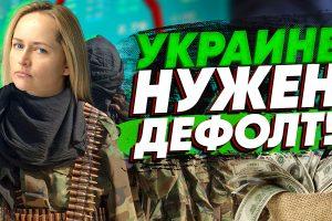 дефолт Украина 2020