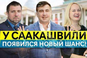 новый шанс саакашвили