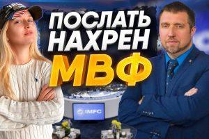 Потапенко про кредиты МВФ