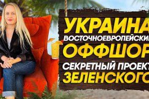 украина оффшор зеленского