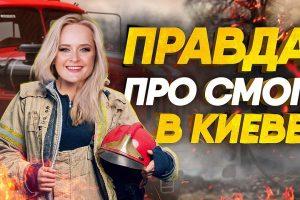 пожары в чернобыле 2020
