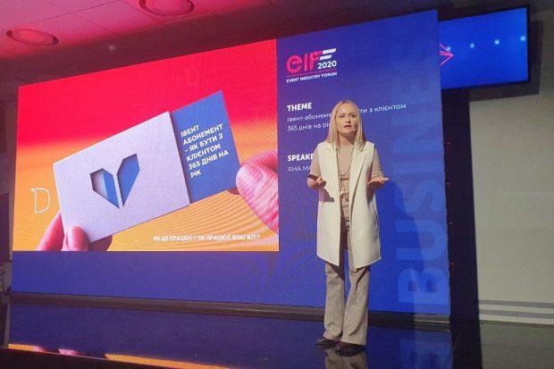 Яна Матвийчук на Event Industry Forum 2020
