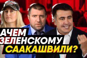 зеленский саакашвили украинская политика