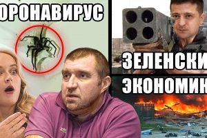 Мэр Черкасс против карантина в Украине.