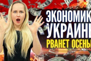 Карантин 2020 закончится, а экономика Украины взлетит.