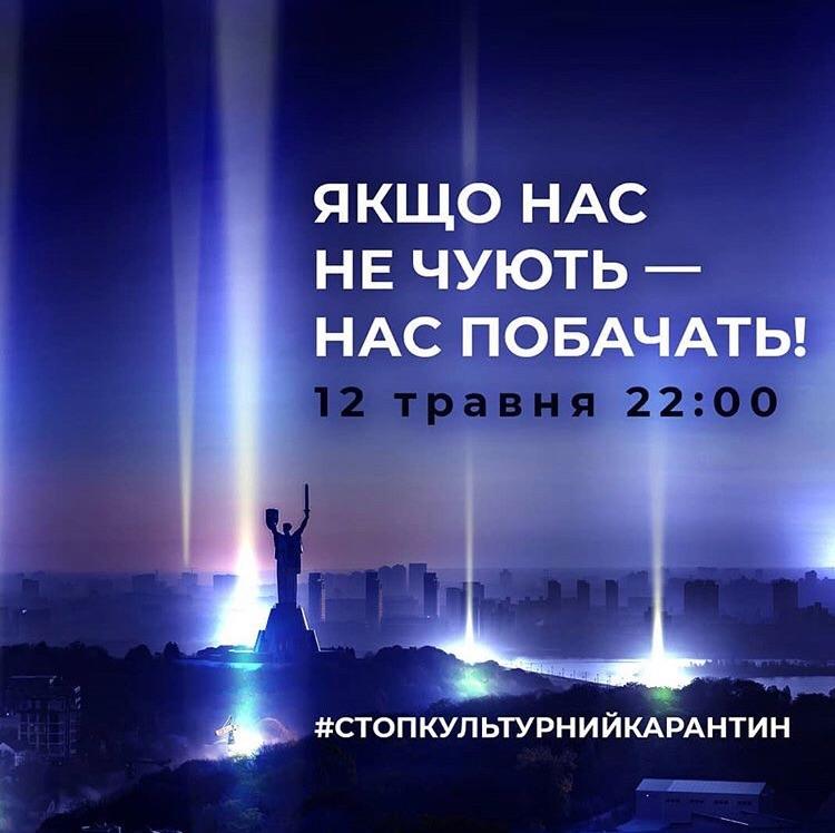 культурный карантин в украине