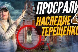 Наследие Терещенко в руинах.
