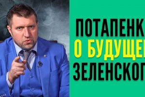 Потапенко о Зеленском на канале Бизнес Арена