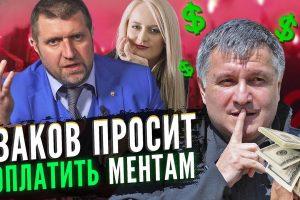 Аваков просит бабло на зп ментам