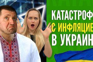 инфляция в украине 2020